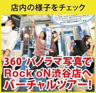 rockon_360