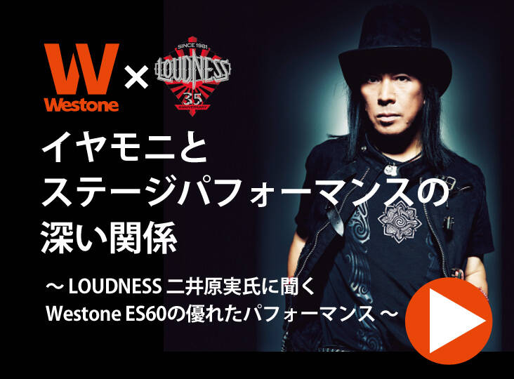 20160714westone_loudness_i