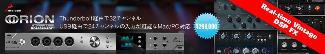 【PR】Antelope Audio