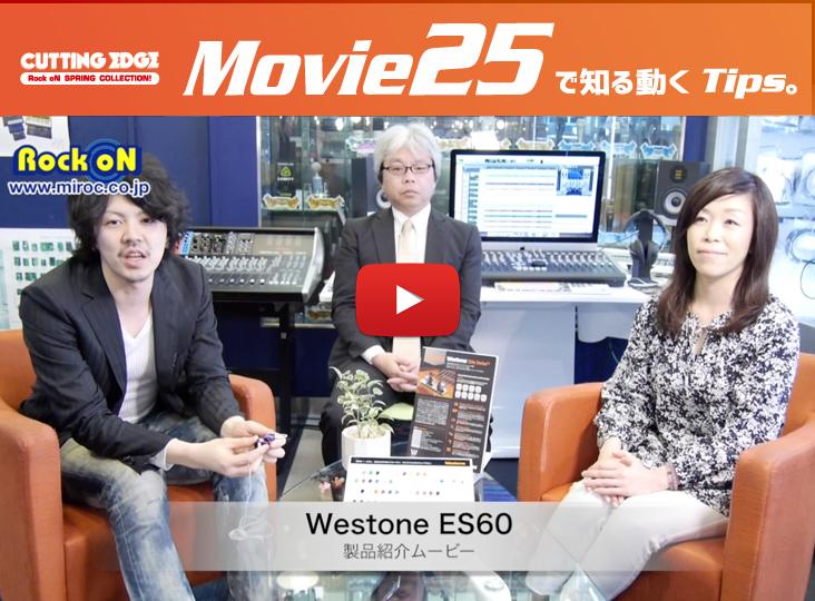 160412_westone_movie25_i