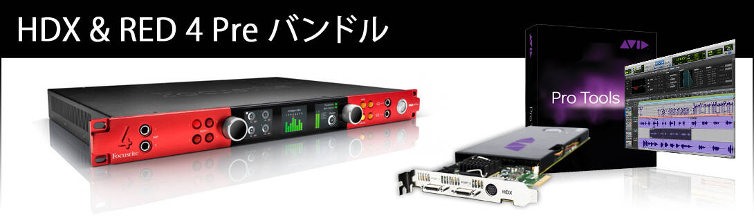 shinhd_bundle_focusrite