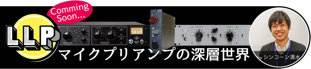 20160920_llp_micpre_shimizu_1090