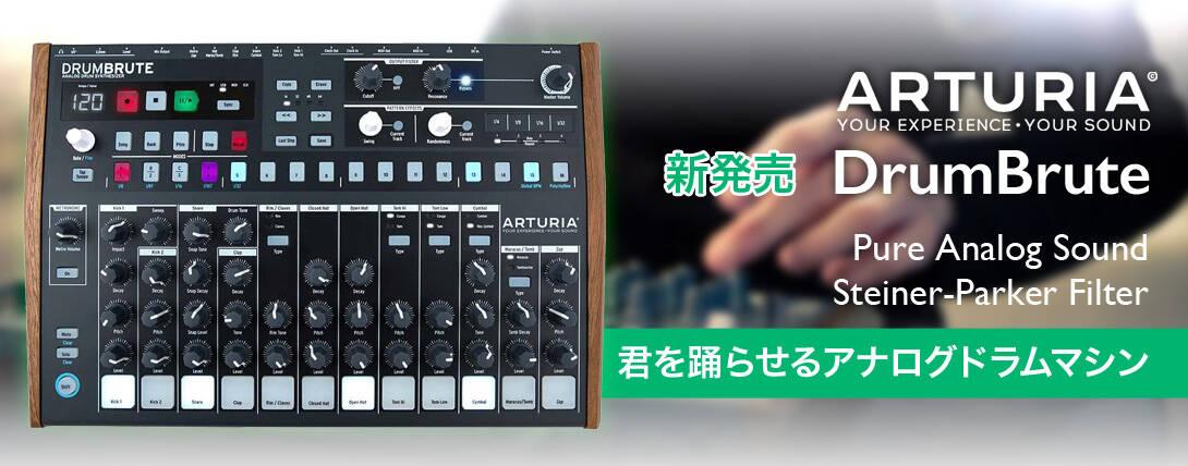 ARTURIA DrumBrute 新発売!Steiner-Parker Filter搭載。君を踊らせるピュアアナログ・ドラム・マシン