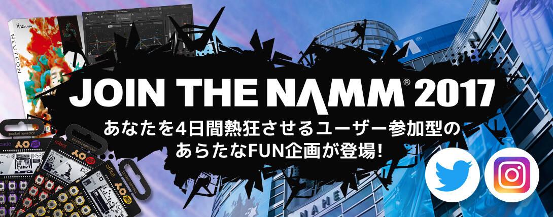 _20170112_namm_join_1090
