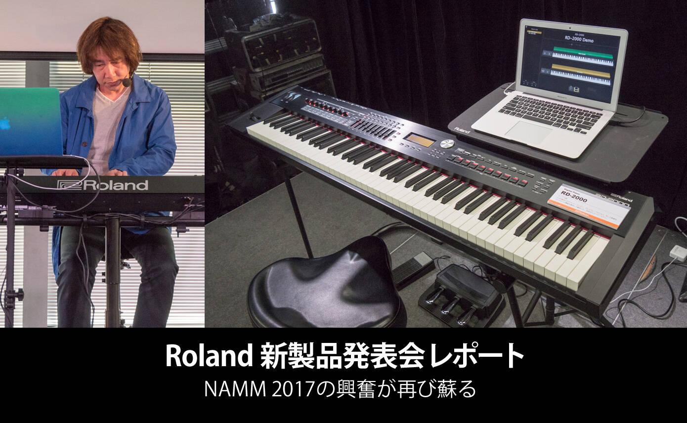 20170217_roland_1390