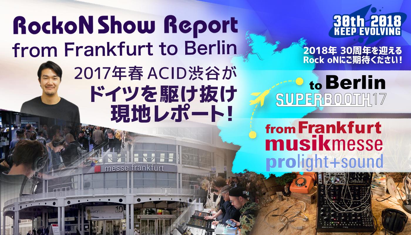 ADAM Audio S Series 発売!新開発S-ART、DSP採用。Rock oN 渋谷店で視聴できる!