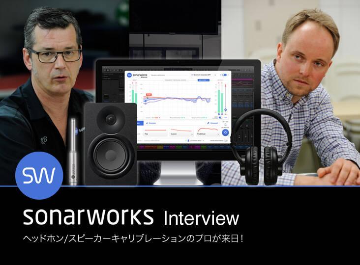20170321_sonarworks_i