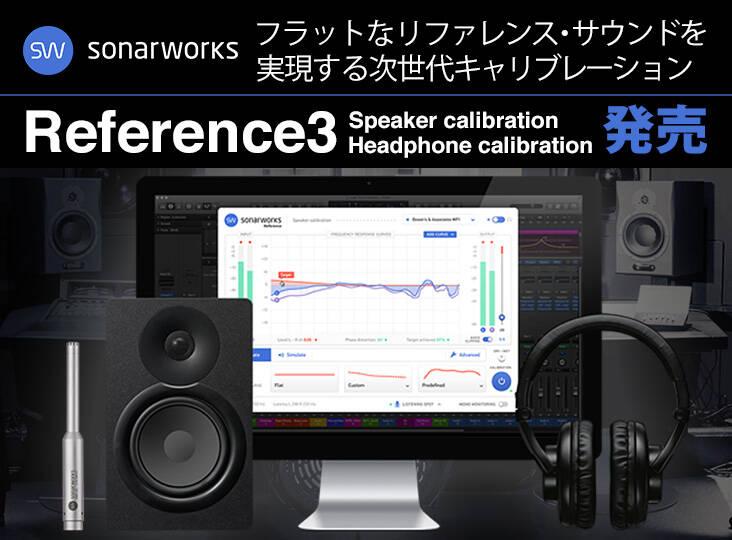 20170329_sonarworks_i