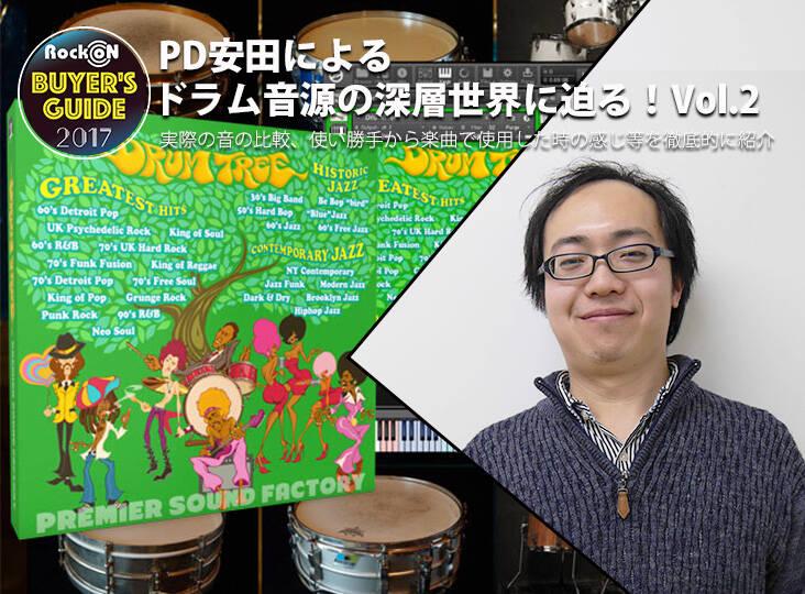 20170317_buyers04_yasuda_732_i