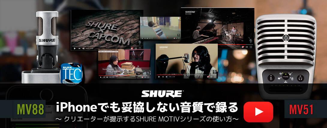 20160426_Shure_1090