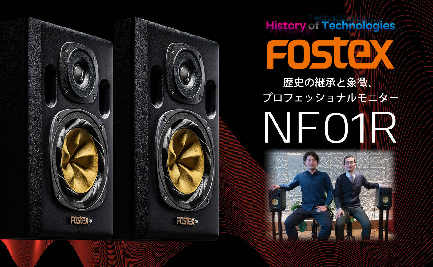20170426_fostex_1390