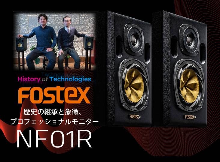 20170426_fostex_i