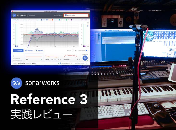 20170510_sonarworks_i