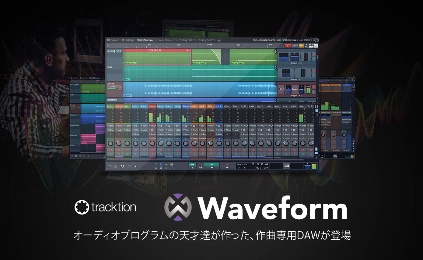 20150517_tracktion_1390