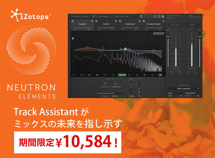 20170608_izotope_i
