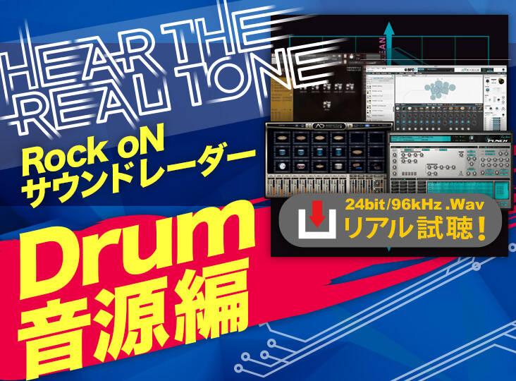 hear_the_real_tone_drum_B_eye732
