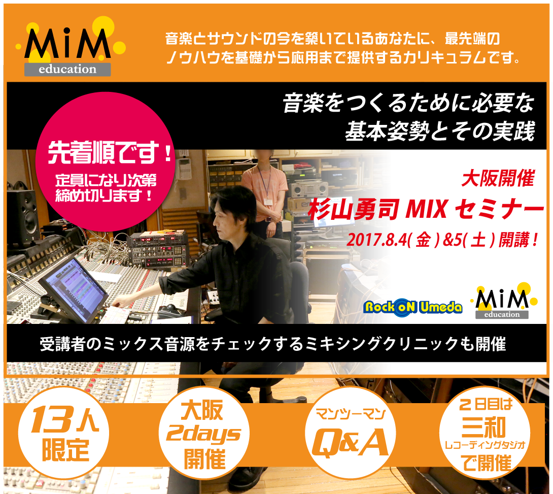 mim_mrsugiyama_20170614b