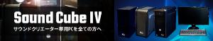 Sound Cube IV