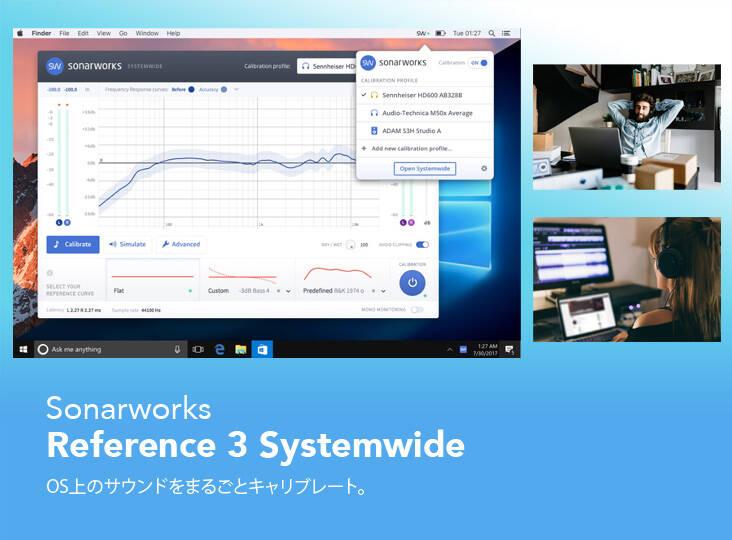 20170622_sonarworks_i