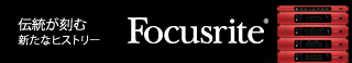 Focusrite WEBサイト