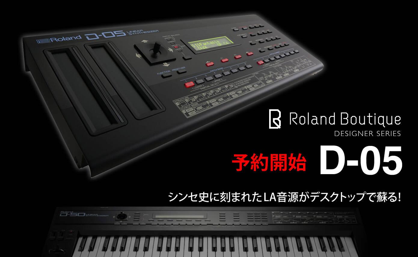 Roland D-05 予約開始!シンセ史に刻まれたLA音源サウンドがデスクトップで蘇る!