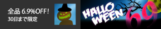 Halloween 69クーポン!30日まで限定で全品 6.9%OFF!新製品や超得キャンペーン品をロックせよ!
