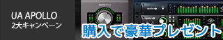 Universal Audio Apollo I/O 2大キャンペーン!UAD-2搭載I/Oを買って、豪華プレゼントをもらおう!