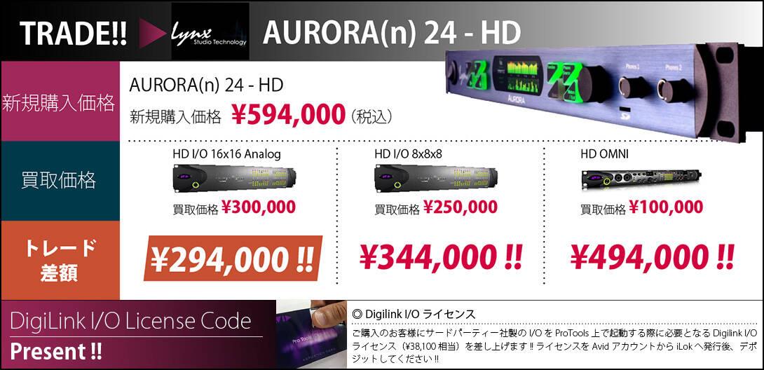 1090-528_Aurora24_表