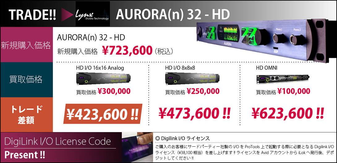 1090-528_Aurora32_表