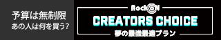 Rock oN CREATOR'S CHOICE ~夢の最適最強プラン~