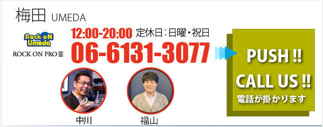 umeda_call
