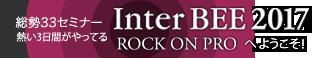 ROCK ON PRO InterBEE2017