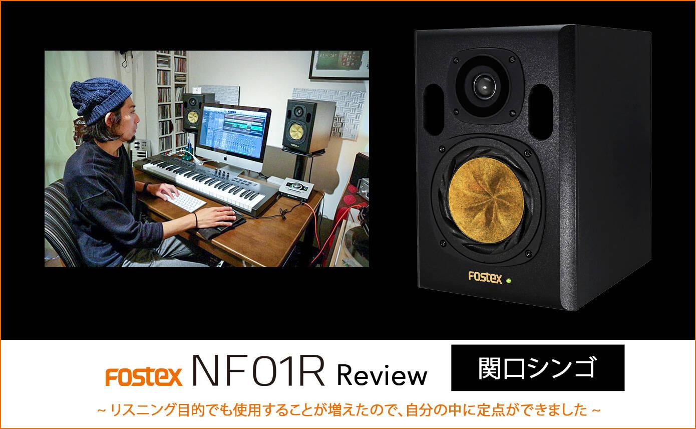 20171201_fostex_1390