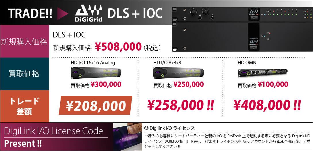 1090-528_DLS+IOC表