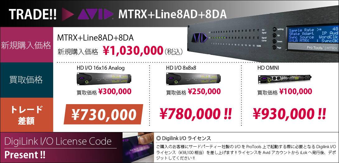 1090-526_MTRX8x8
