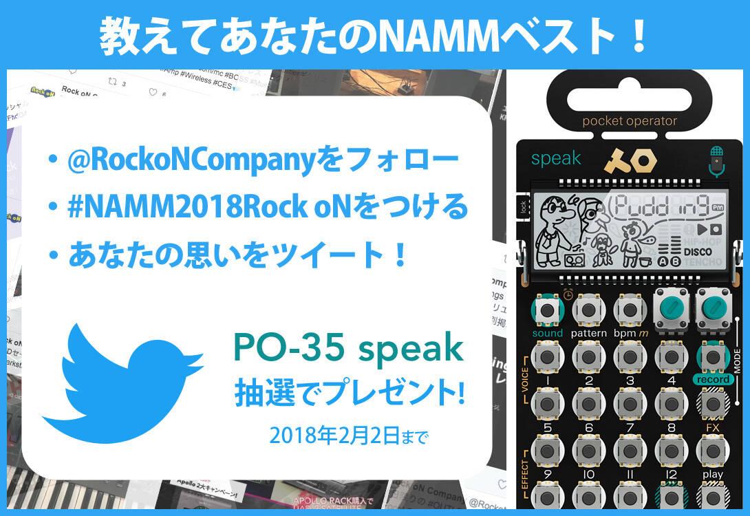 NAMM2018 Rock oN