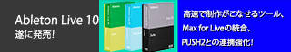 Ableton Live 10 遂に発売!高速で制作がこなせるツール、Max for Liveの統合、PUSH2との連携強化!