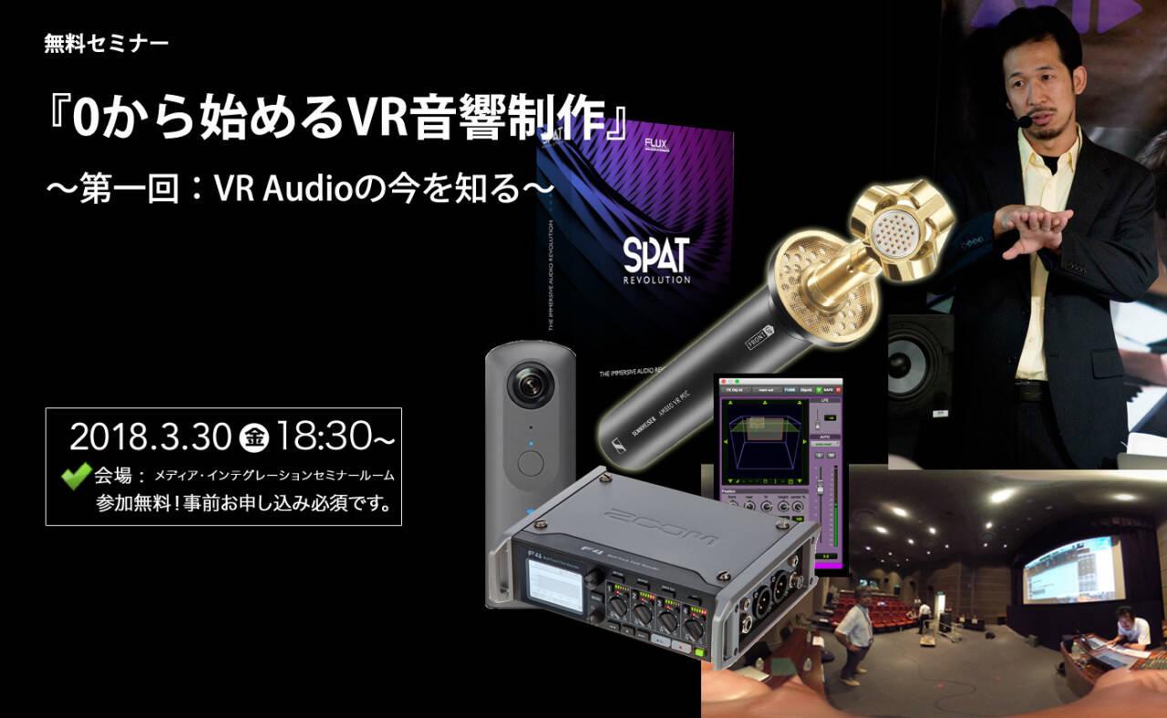 20180309_VR_Seminar]_1390C