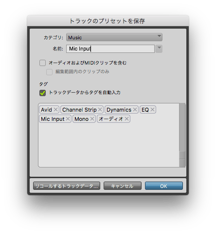Track-Preset-Dialog_JP1