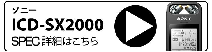 ICD-SX2000-detail01