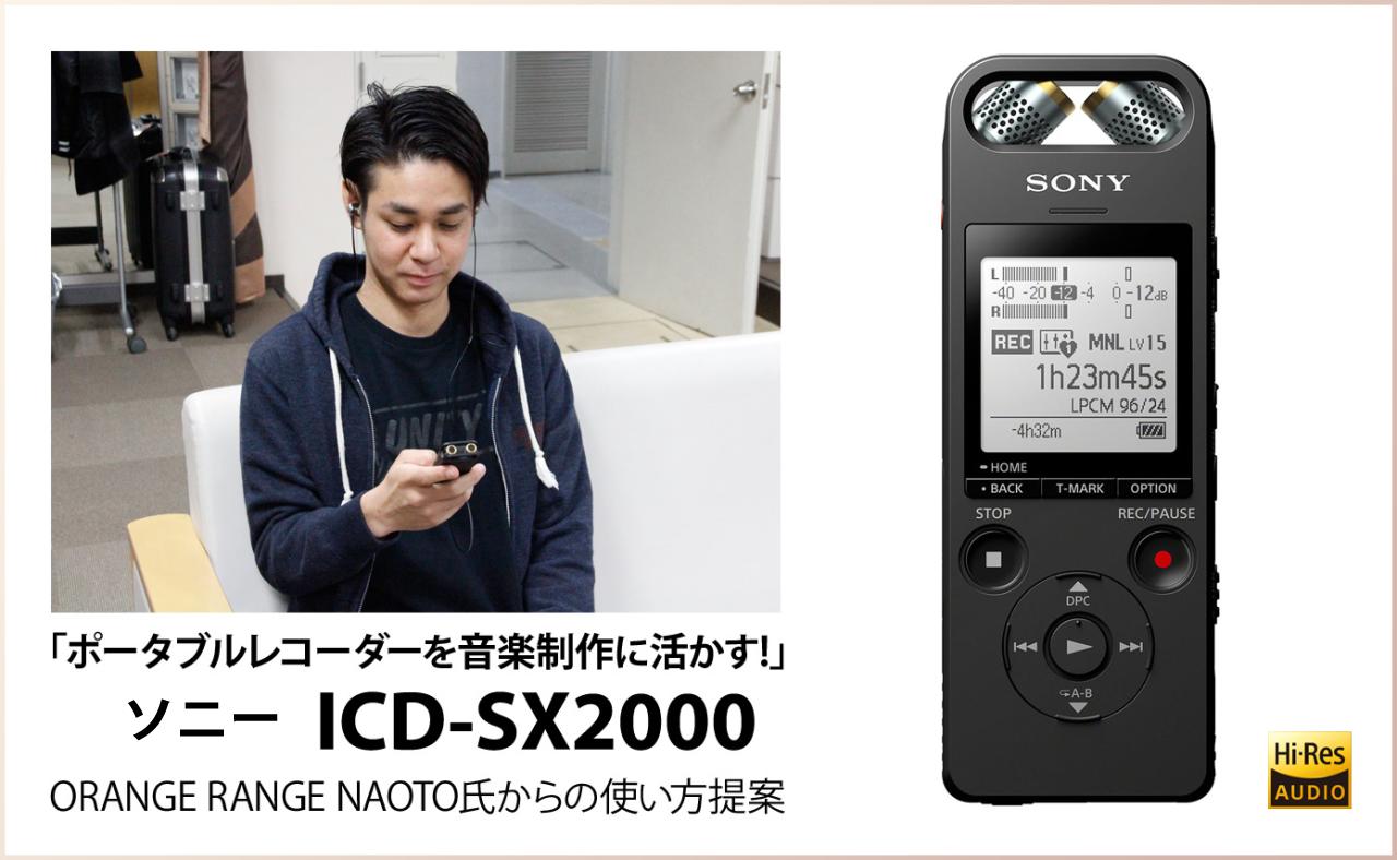 sony_ICD-SX2000_03