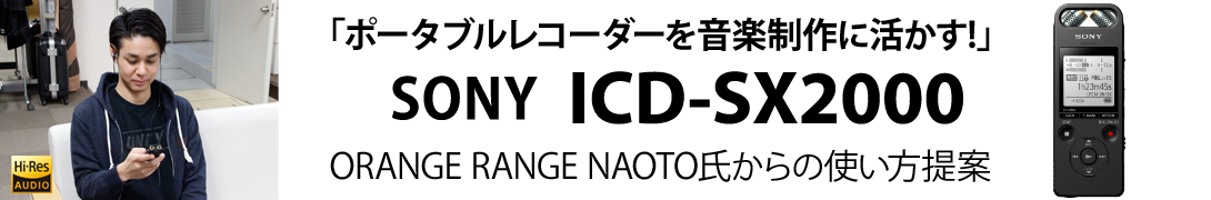 【PR】SONY ICD-SX2000 NAOTOさん
