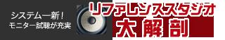 システム一新!リファレンススタジオ大解剖:第1弾 モニター試聴編
