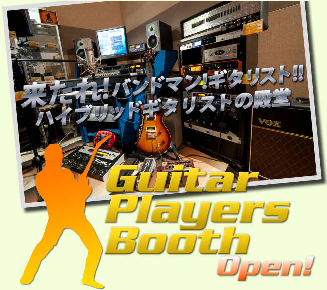 guitarist-booth_title