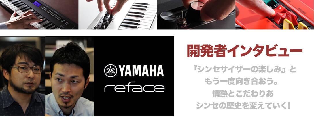 160119_yamaha_reface_top