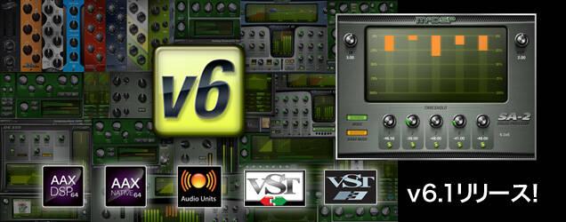 McDSP v6 1リリース。新プラグイン SA-2 が追加されました