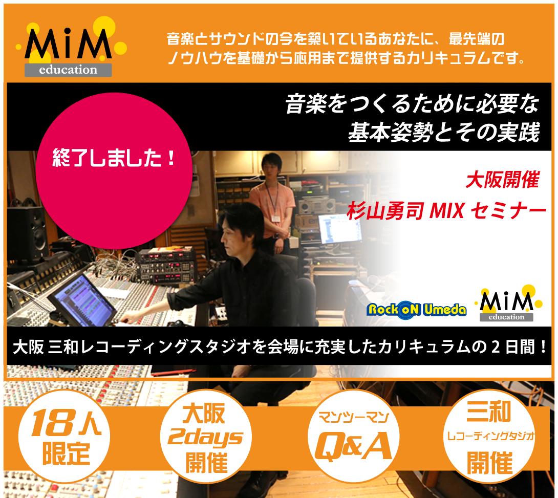 mim_mrsugiyama_20160119