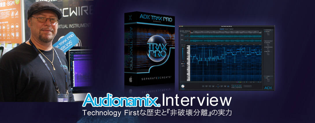 151229_audionamix