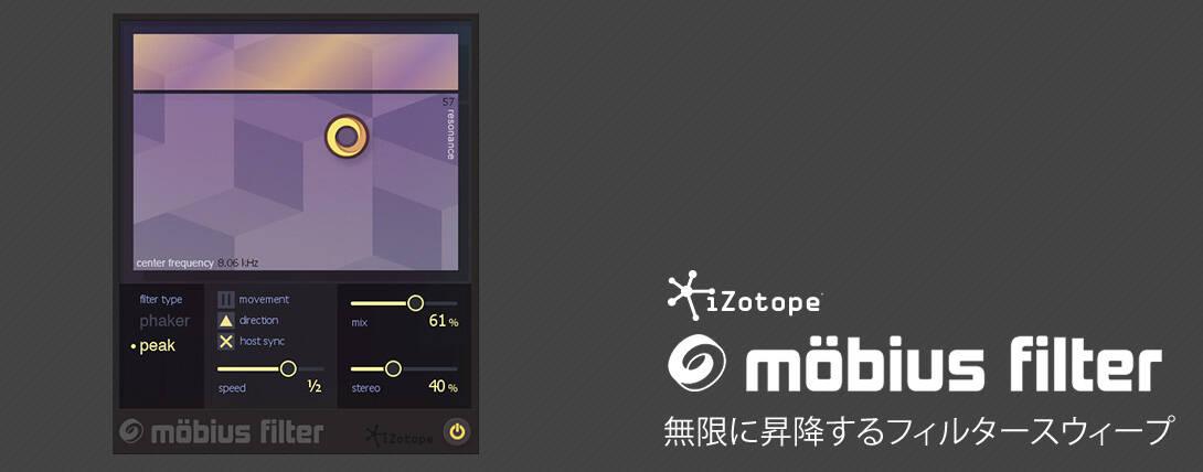 20160414_izotope_1090