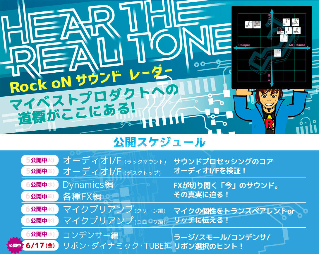 Hear-The-Real-Tone-のコピー_2